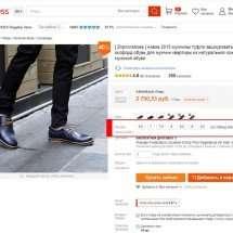 Размеры обуви на Алиэкспресс