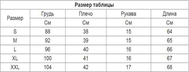 494a5d3029f5 Размеры мужской одежды на Алиэкспресс. Таблицы соотвествия размеров.