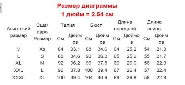 мужские-размеры-на-алиэкспресс-таблица