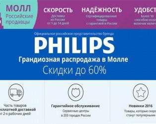 акция-PHILIPS