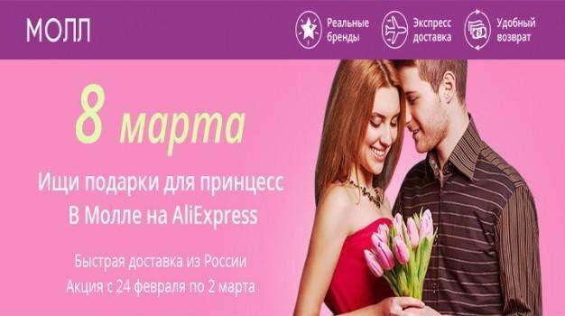aliexpress-8-марта