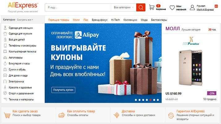 aliexpress-регистрация