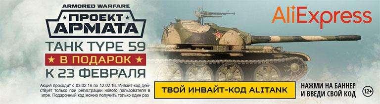 танк-в-подарок