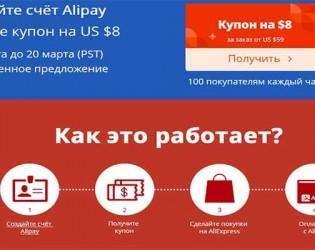 alipay-март