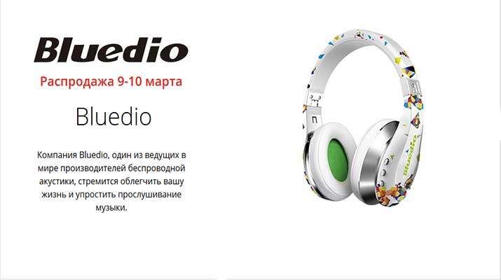 bluedio-бренд-фокус