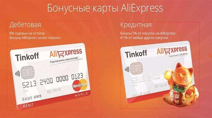 карта-тинькофф-aliexpress