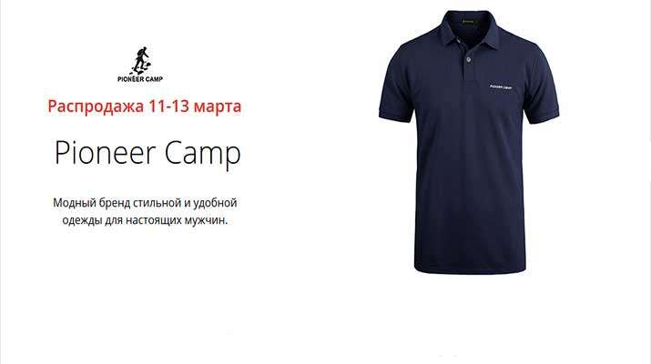 pioneer-camp бренд фокус