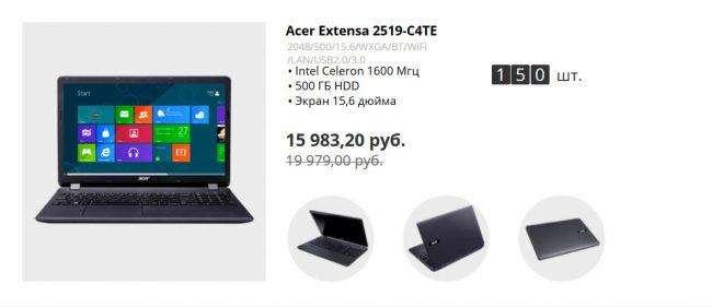 Acer-extensa-2519