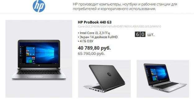 hp-probook-440-g3