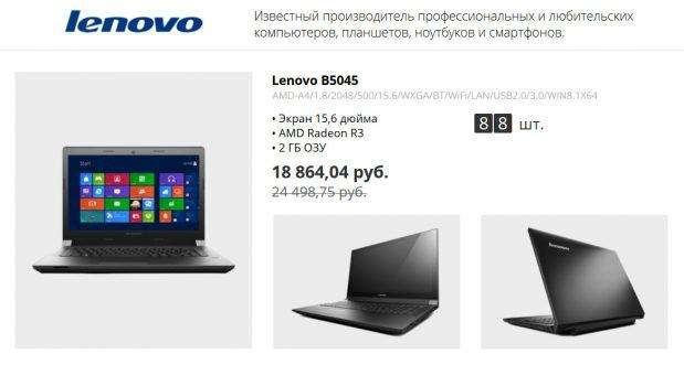 lenovo-b5045