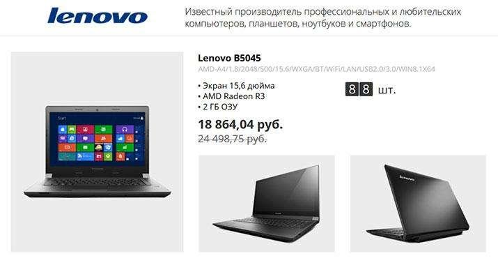 распродажа-ноутбуков