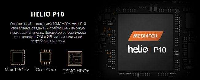 процессор-helio-p10