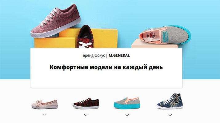 Фото: Бренд-фокус M.GENERAL - распродажа женской обуви