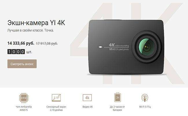 экшн-камера-YI-4K