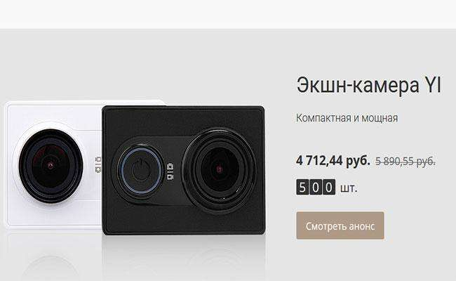 экшн-камера-YI