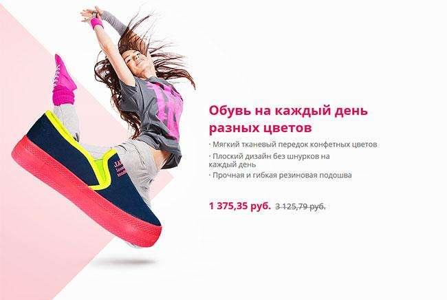 обувь-на-каждый-день