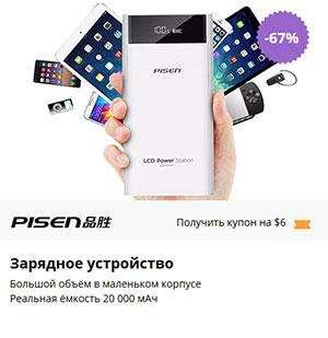 powerbank-pisen-20-000