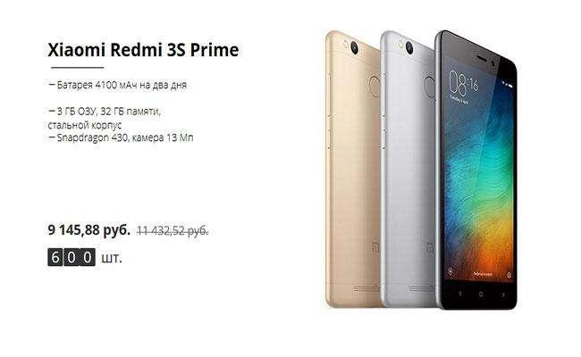Xiaomi-redmi-3-s-prime
