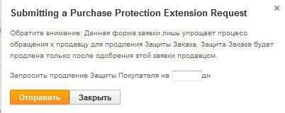 Продлеваем срок защиты покупателя