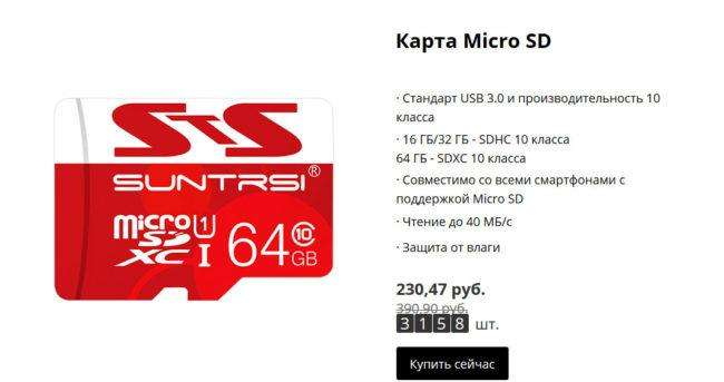 MicroSD карта suntrsi