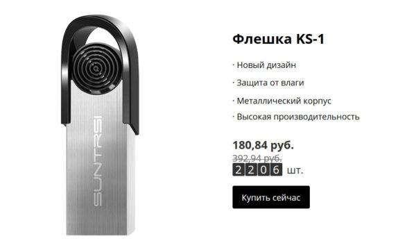 флешка KS-1