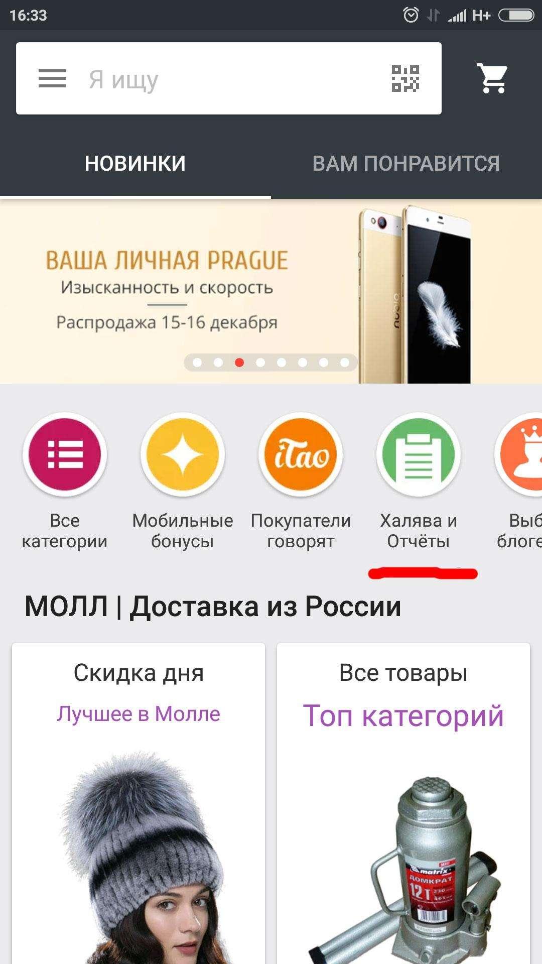 085b7eff0e3251f Вполне возможно, что таким образом Алиэкспресс пытается повысить  популярность своего приложения для мобильных устройств. Дополнительные  скидки, халява ...