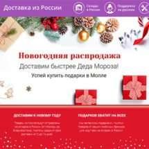 Новогодняя распродажа в МОЛЛ