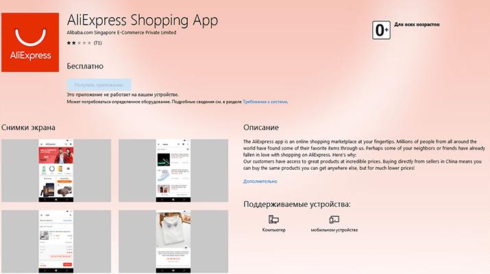 Приложение Алиэкспресс Для Windows Скачать Бесплатно На Русском - фото 2