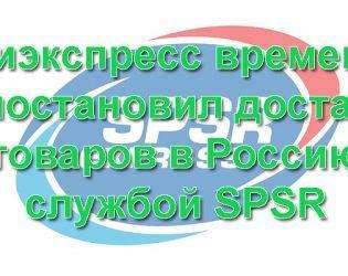 Aliexpress SPSR доставка