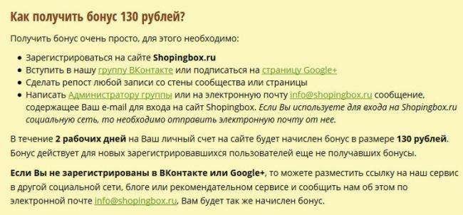 Как получить 130 рублей от ShopingBox
