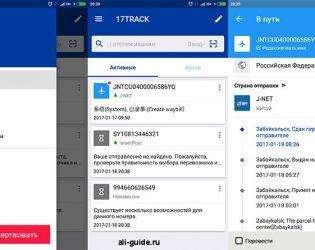 17track мобильное приложение