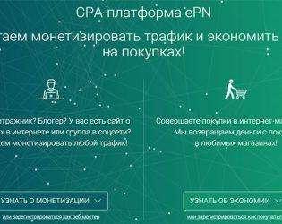 EPN обзор партнерской программы алиэкспресс