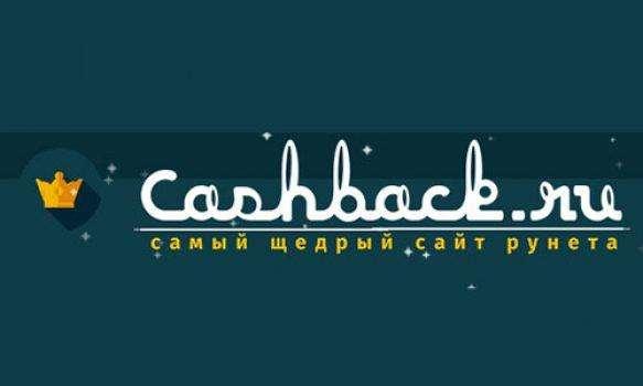 Cashback.ru - отзывы