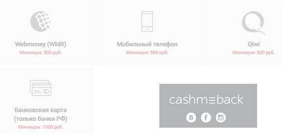 cashmeback вывод денег