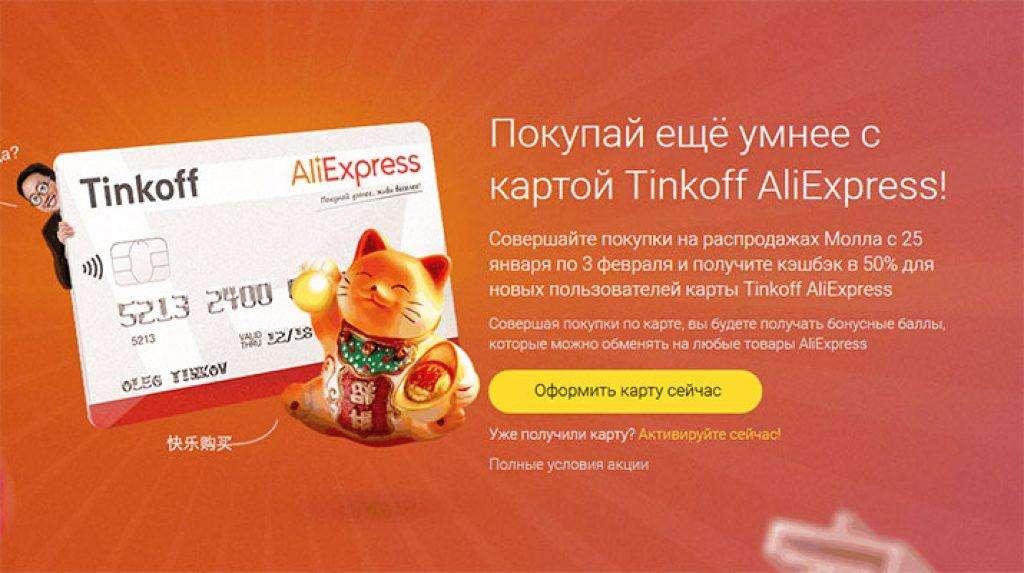Aliexpress кэшбэк 6.00% и промо коды скидки