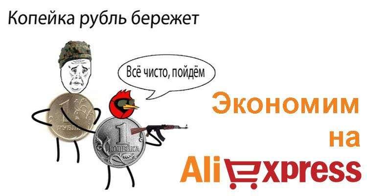 Экономия на Алиэкспресс
