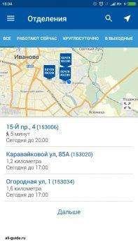 Отделения почты России на карте