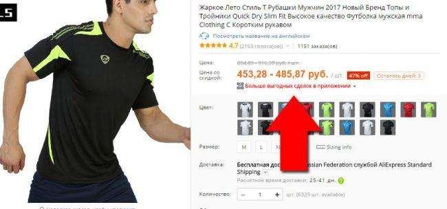 Покупаем дешевле в мобильном приложении