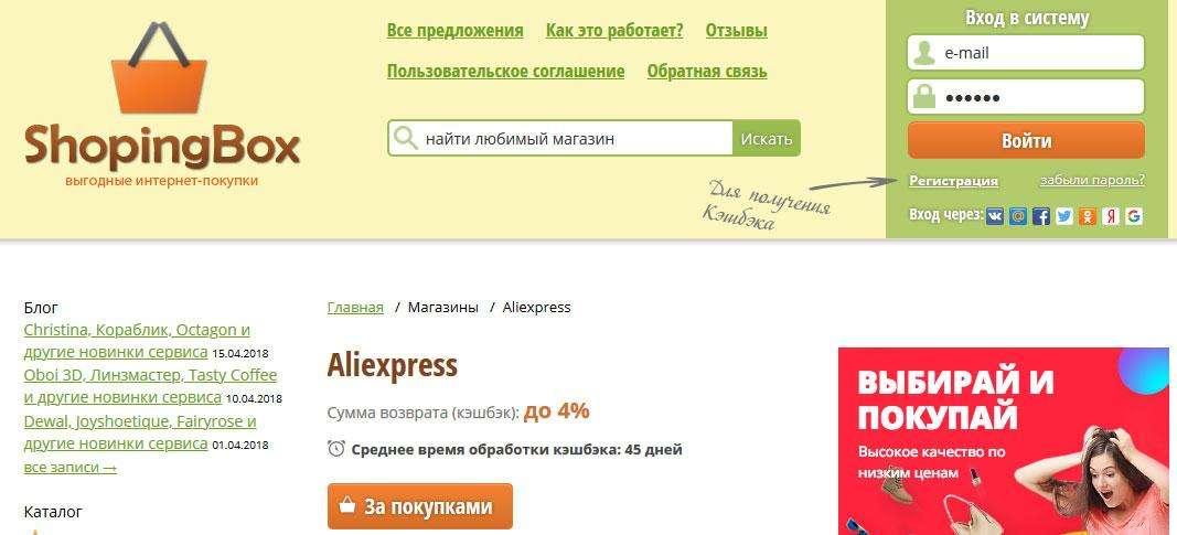 ePN CashBack выгодные покупки с AliExpress c кэшбэком до 15%