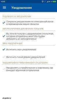Уведомления от почты россии