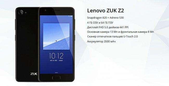 LENOVO ZUK 2 распродажа