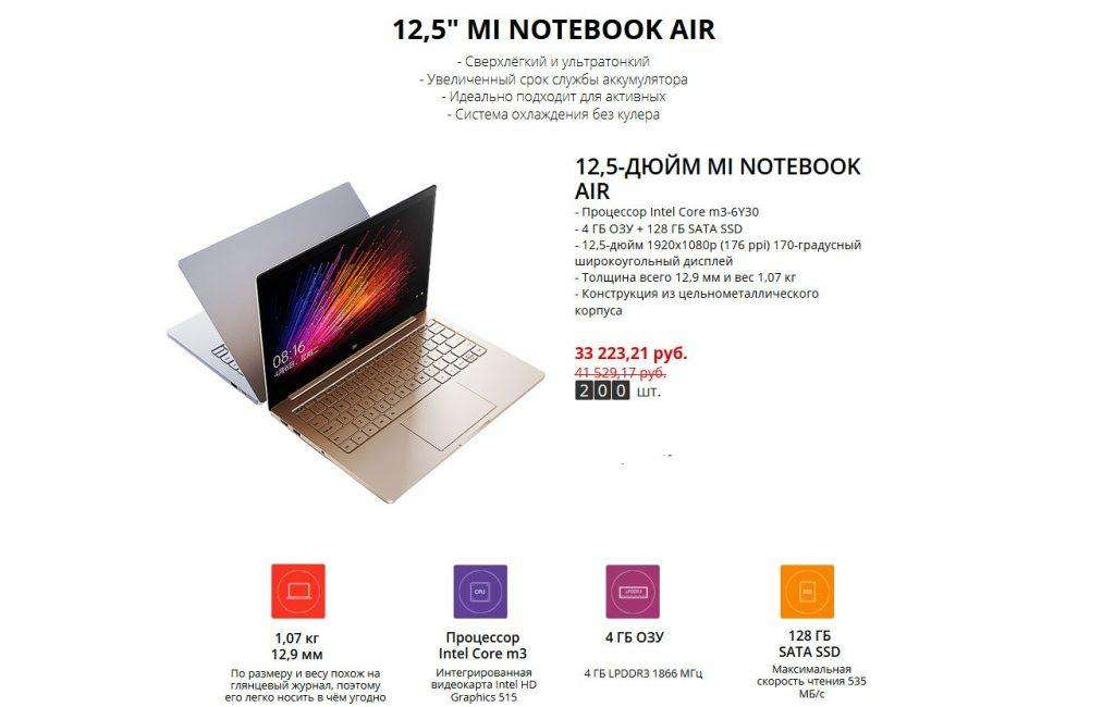 Mi Notebook air с 12.5
