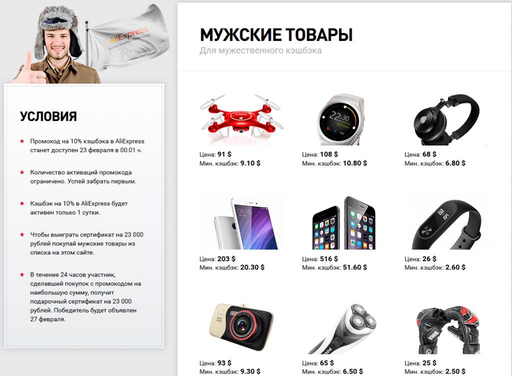 Приз 23 тысячи рублей