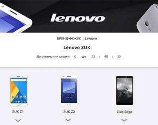 Lenovo ZUK распродажа февраль