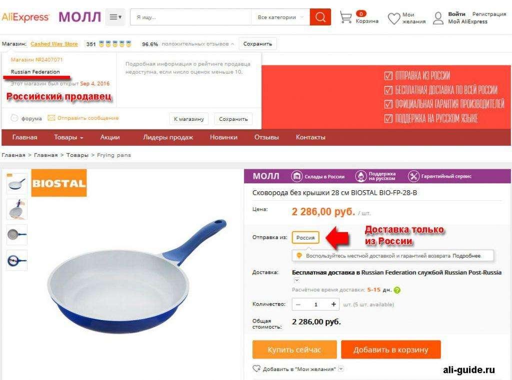 Российский продавец доставка из россии