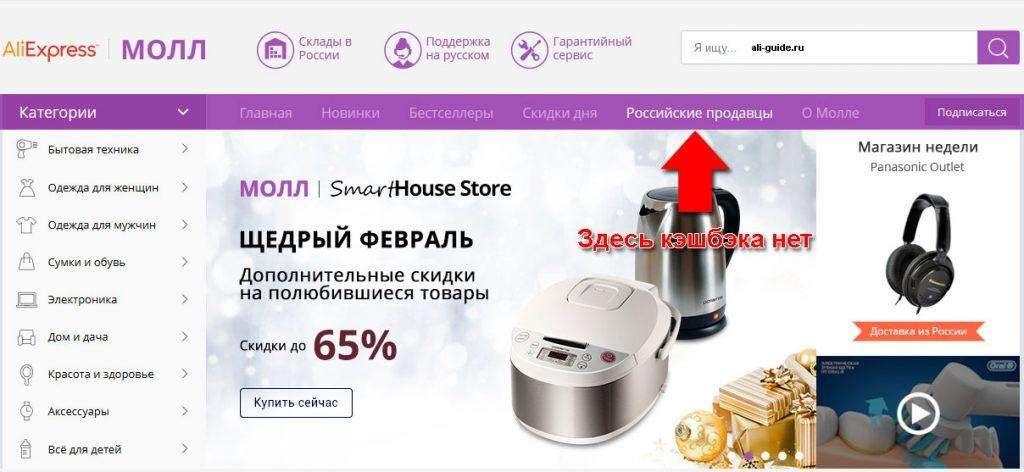 Молл Российские продавцы кэшбэк