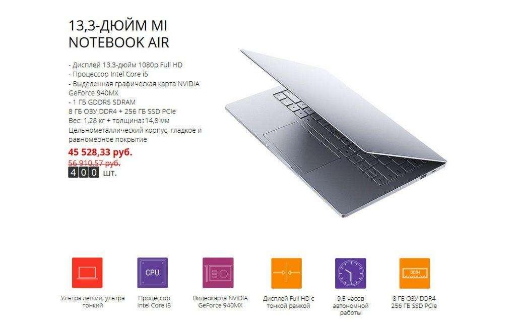 Mi Notebook air 13.3 распродажа