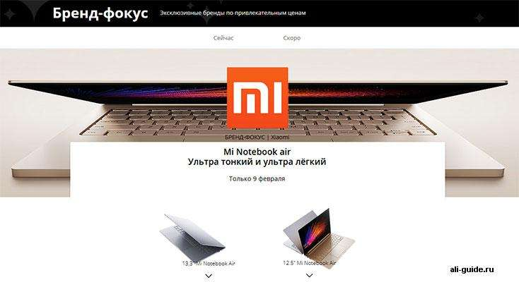 Бренд фокус XIAOMI Mi Notebook air