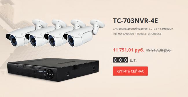 TC-703NVR-4E