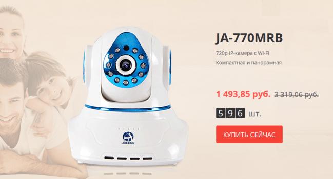 JOOAN 770MRB